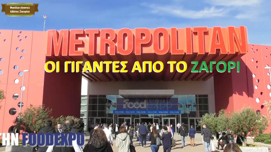 Λάβαμε μέρος στην μεγαλύτερη έκθεση τροφίμων & ποτών της χώρας μας – FOOD EXPO 2019