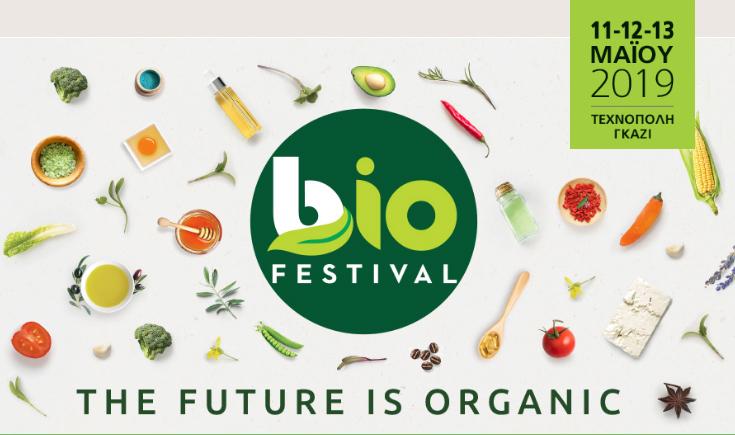 Συμμετέχουμε στο μεγαλύτερο Ελληνικό φεστιβάλ βιολογικών προϊόντων!