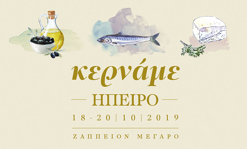 "We participated in ""Kername Epirus"" in Zappeion Palace!"