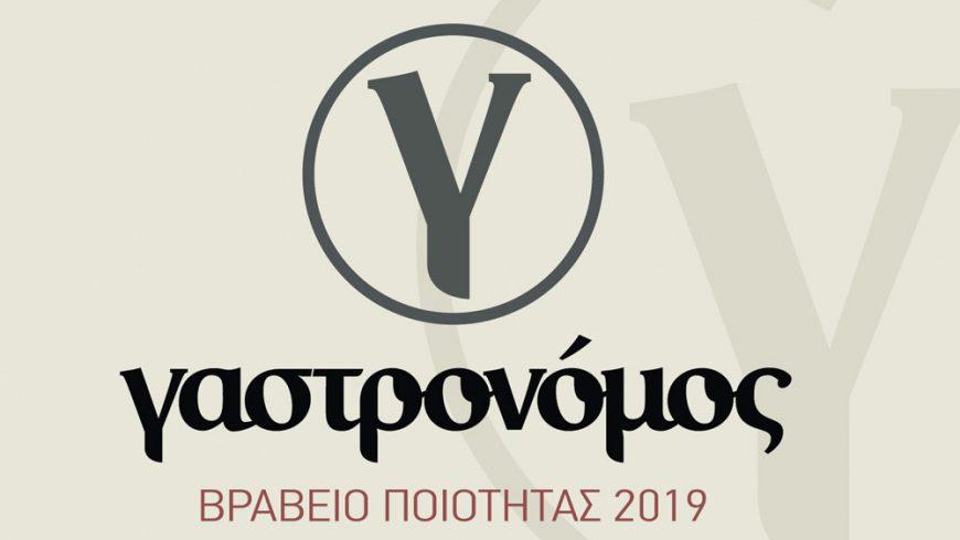 Βραβείο ποιότητας ΓΑΣΤΡΟΝΟΜΟΥ 2019στα φασόλια γίγαντες Λάϊστας Ζαγορίου!