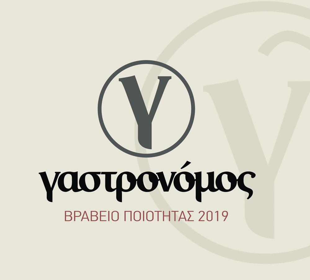 GASTRONOMOS Quality Award 2019 on Giant Beans of Laista Zagori!