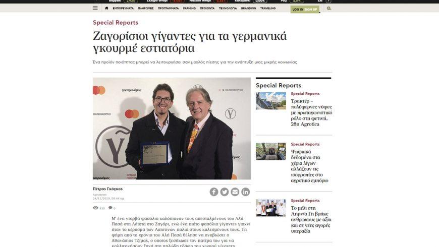 agronews.gr