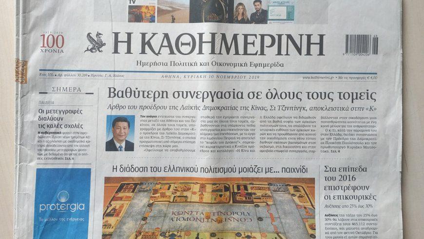 Εφημερίδα ΚΑΘΗΜΕΡΙΝΗ 10 Νοεμβρίου 2019