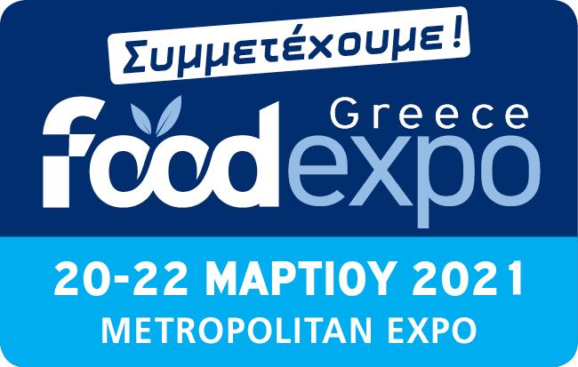 Συμμετέχουμε στην FOOD EXPO