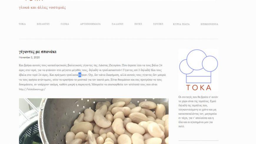 Τo foodblog TOKA γράφει για τους Γίγαντες της Λάϊστας